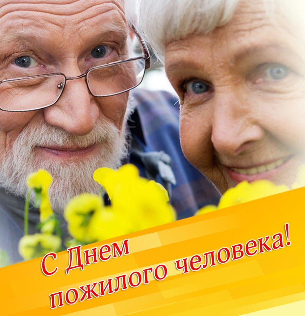 Поздравления ветеранам труда ко дню пожилых