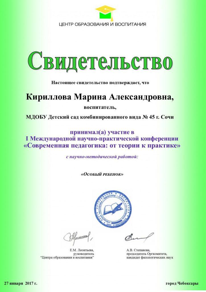 Кириллова Марина Александровна
