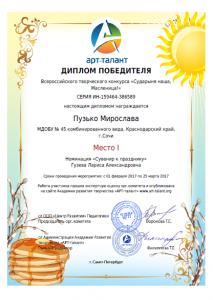 Мирослава Пузько