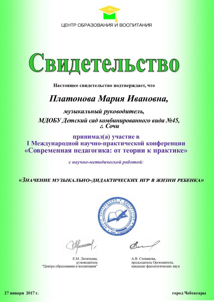 Платонова Мария Ивановна
