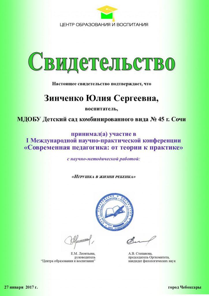 Зинченко Юлия Сергеевна
