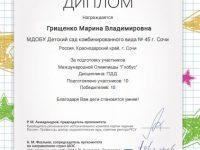 Грищенко Марина Владимировна