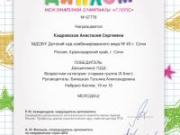 Кадровская Анастасия